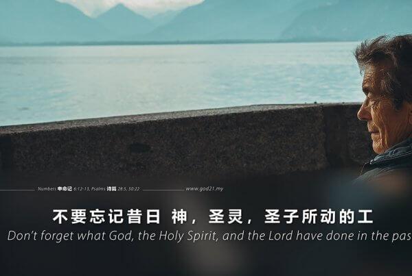 不要忘记神,圣灵,圣子,主,郑明析