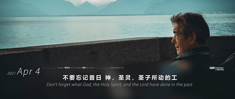 不要忘记昔日 神圣灵和主所动的工