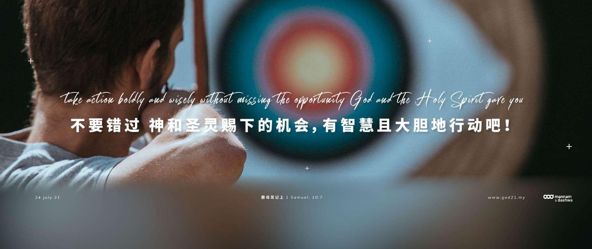 不要错过 神和圣灵赐下的机会,有智慧且大胆地行动吧!